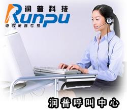 润普经济型呼叫中心