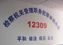 润普12309检察院举报热线系统