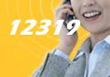 润普12319城建服务热线系统