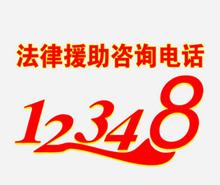 润普12348法律咨询服务热线系统