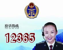 润普12365质量技术监督局电话举报投诉呼叫中心系统
