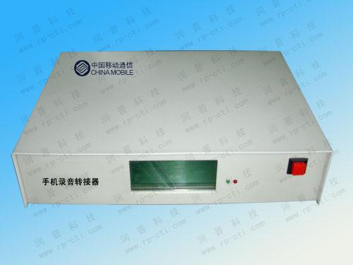 GSM手机专用录音转接器