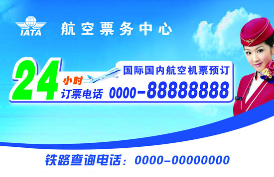 航空售票网络版电话客户管理系统